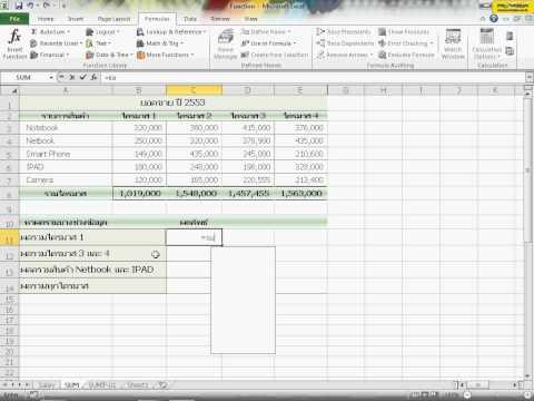 สอนการใช้Microsoft Excel 2010 ตอนที่ 10 Function