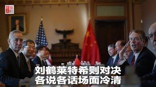 新闻时时报 | 刘鹤莱特希则对决,各说各话场面冷清(20190130)