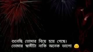 Emotional Love story bangla