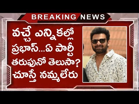 Krishnam Raju Opinions On Janasena | Krishnam Raju About Prabhas Political Entry | Tollywood Nagar
