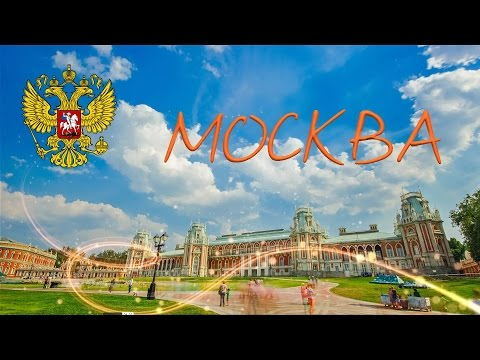 Моя Москва (My Moscow / Timelapse)
