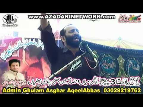 Zakir Zuriat Imran || Majlis e Aza 3 Safar 2018 Pindi Bhattian ||