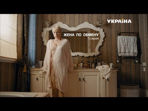 Жена по обмену (Серия 1)