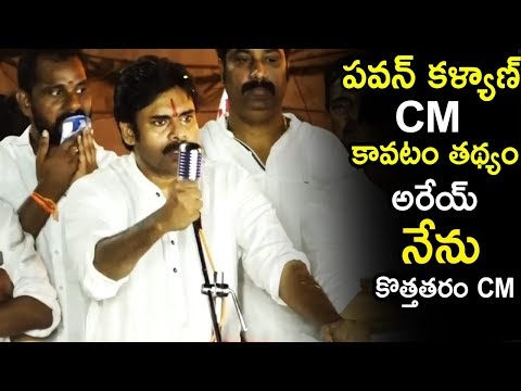 Pawan Kalyan Given Clarity About AP 2019 Elections | Janasena Party || TE TV