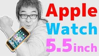 Apple Watch 5.5inchモデルを入手しました!