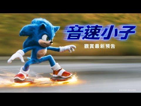 【#音速小子】全新預告 - 2020年2月21日 飆速前進大銀幕