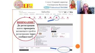 Регистрация в компанию Фаберлик  Работа с новичками  Интернет магазин  ВИП распределение