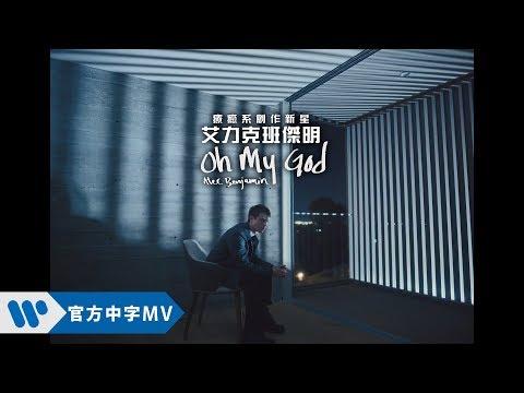 Download  Alec Benjamin 艾力克班傑明 - Oh My God 華納官方高畫質HD中文字幕版 Gratis, download lagu terbaru
