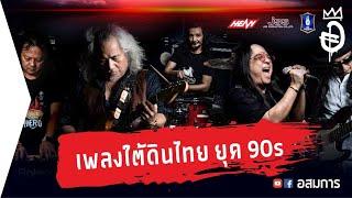 เพลงใต้ดินไทย ยุค 90s Underground เพลงอินดี้ Indy Music จากประสบการณ์ของ ฟินน์ ยุทธนา | อสมการ
