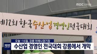 수산업 경영인 전국대회 개막