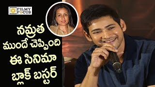 Mahesh Babu about his Wife Namrata Response on Bharat Ane Nenu Movie