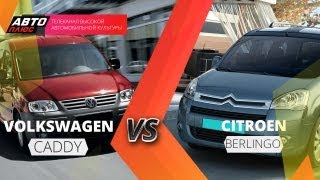Наши тесты. Citroen Berlingo против Volkswagen Caddy