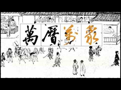 youtube影片:萬曆萬象—多元.開放.創意的晚明文化