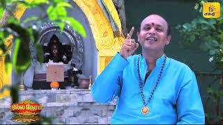 NALLA NERAM|EPI - 4 Shakthi TV