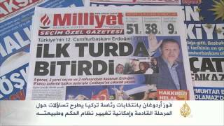 فوز أردوغان بانتخابات رئاسة تركيا يطرح تساؤلات