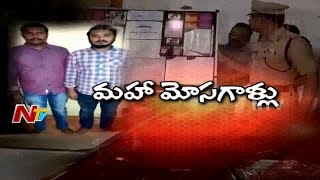 Police Busted Lucky Draw and Free Foreign Trip Scam in Hyderabad | Be Alert | NTV