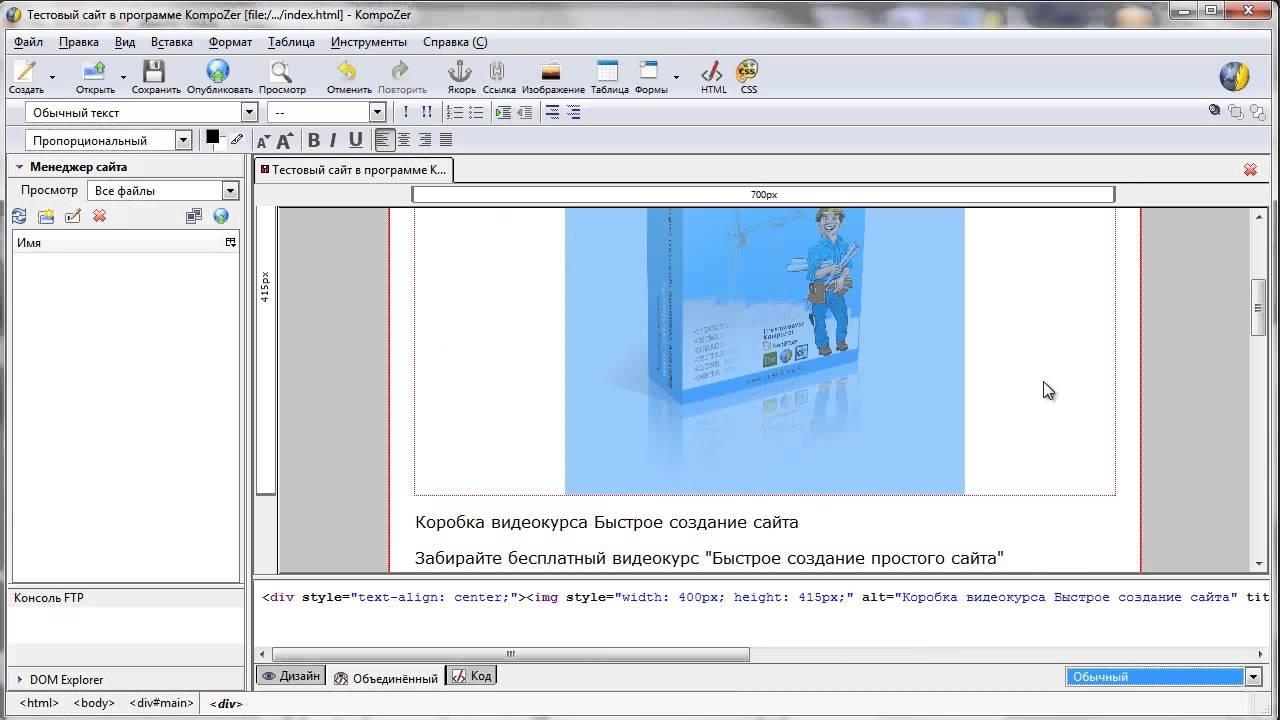 Создание простого сайта в программе KompoZer Урок 17 - YouTube