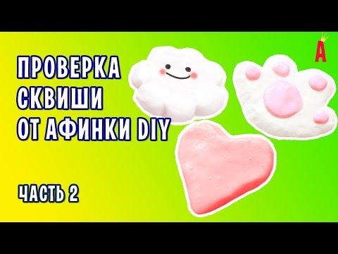 Сквиши из 2 ингредиентов от Афинки DIY / Антистресс игрушки своими руками / Проверка рецептов