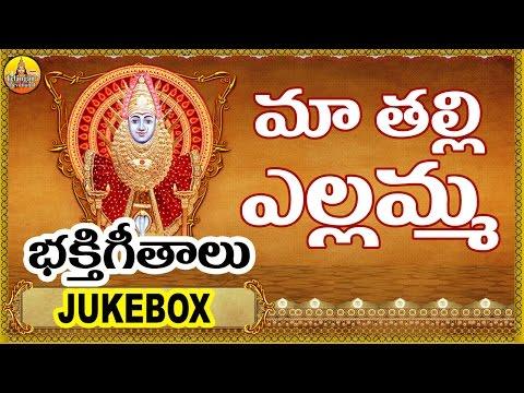 Maa Thalli Yellamma 10 Nonstop songs  | Yellamma Songs | Renuka Yellamma Songs Telugu | Yellamma Dj