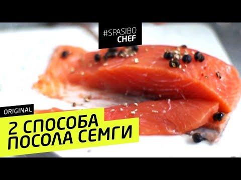 2 СПОСОБА ЗАСОЛА СЕМГИ #86 ORIGINAL (или чем лосось отличается от сёмги) - рецепт Ильи Лазерсона