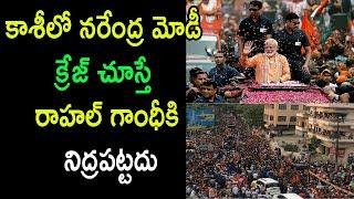 PM Narendra Modi Kashi Varanasi Fans Craze BJP Elections Campaign  | Cinema Politics