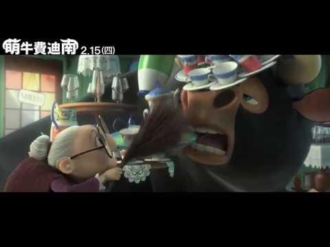 【萌牛費迪南】萌萌片段 - 生牛勿近篇