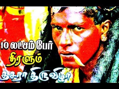 Kulasai Mutharamman ~ Grand Dasara Festival * video