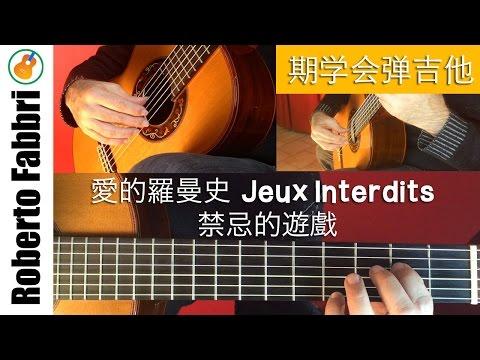 期学会弹吉他 愛的羅曼史 Jeux Interdits 禁忌的遊戲 - 罗伯托·法布里