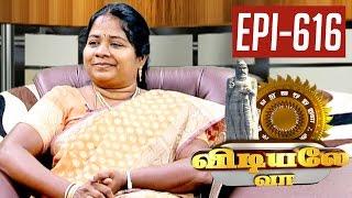 Sirappu Virunthinar 11-09-2015 Mrs. Anne Florence Priyasakhi – Kalaignar TV Vidiyale Vaa Show 11-09-15 Episode 616