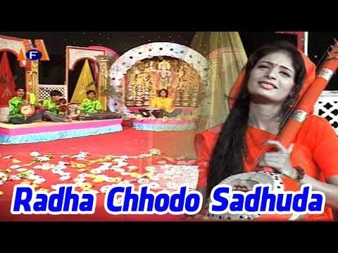 Radha Chhodo Sadhuda Vado   New Gujarati Bhajan By VIkram Thakor...