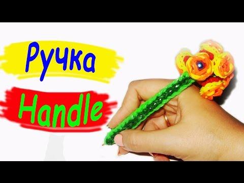 Плетение из резинок с ольгой на ручку