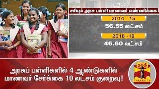அரசுப் பள்ளிகளில் 4 ஆண்டுகளில் மாணவர் சேர்க்கை 10 லட்சம் குறைவு  | Government School