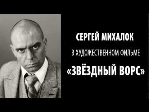 «Звездный Ворс» покроет Москву!
