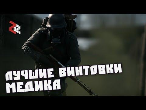 Лучшие Винтовки Медика | Battlefield 1