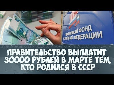 Выплата по 30000 рублей в 2018 году
