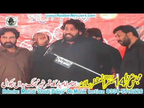 Zakir Ejaz Jhandvi || Majlis 14 Safar 2017 Jhang Syedan Chakwal ||