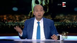 بالفيديو .. عمرو أديب يصرخ: «عجينة عايز يشلح بنات مصر» ومحدش فتح بقه