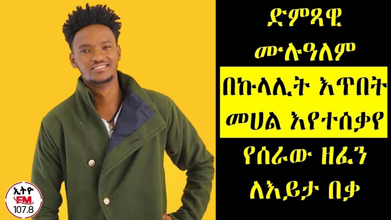 Tadias Addis Interview with Singer Mulualem Takele