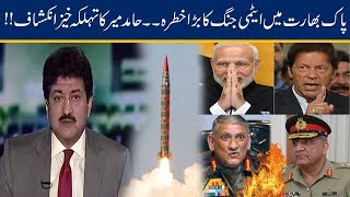 Hamid Mir Shocking Prediction Of Pakistan-India Nuclear Fight