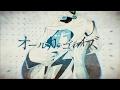 焚吐「オールカテゴライズ」MV(りゅうせー Ver.)