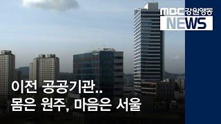 R)공공기관 업무추진비 대부분은 서울로