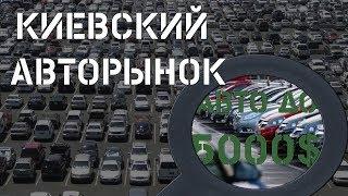 Киевский авторынок. Авто до 5 000 долларов.