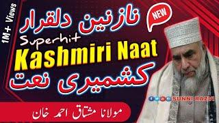 #MushtaqKhan #KashmiriNaat #SunniRazvi Kashmiri Naat Moulana Mushtaq Ahmad Khan In Melodious Voice