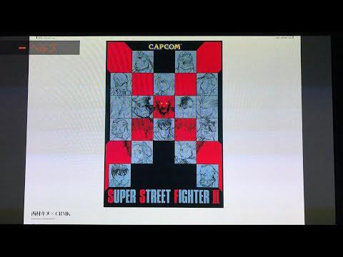 [ウル2]今夜はひとりでウル2配信 Ultra Street Fighter II