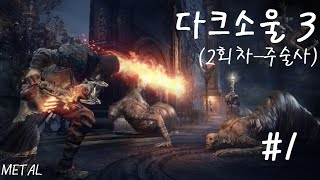 [Metal]Dark Souls 3(2회차 주술사) #1