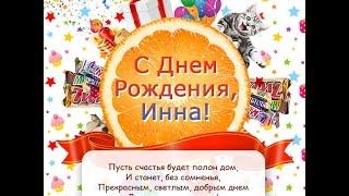 Поздравление с днем рождения для инны 457