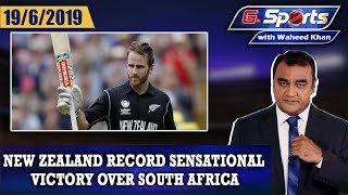 New Zealand record sensational victory over South Africa | G Sports with Waheed Khan 19th June 2019