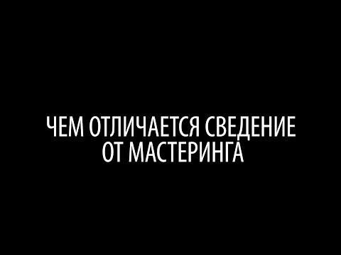 Чем отличается сведение от мастеринга))