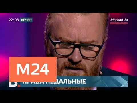 Вечер: велосипедистов предложили обязать сдавать экзамены - Москва 24