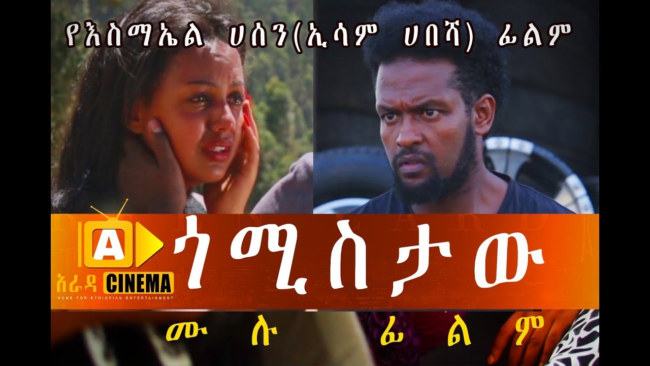 New Ethiopian Amahric Movie 2018 - GOMISTAW